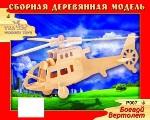 Модель деревянная сборная, Воздушный транспорт, Боевой вертолет (2пласт.)