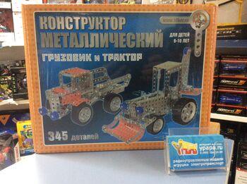 Конструктор металлический Грузовик и Трактор  (345 дет)