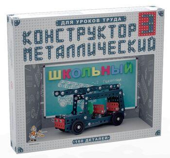 Конструктор металлический для уроков труда - Набор Школьный-3