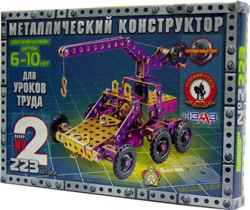 Конструктор металлический для уроков труда №2 (223 детали)