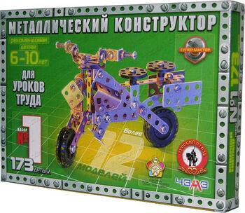 Конструктор металлический №1 173 детали (для уроков труда)